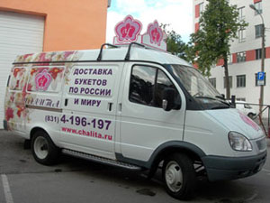 Автомобиль доставки цветов «Чалита»